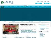 上海长海医院图片