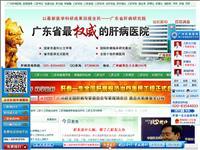 广东肝病博客图片