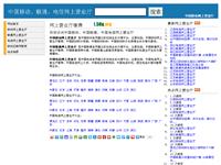 中国通信网