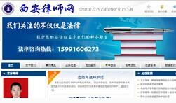 西安律师网