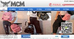 mcm中国官网