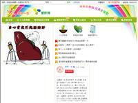 中华爱肝网