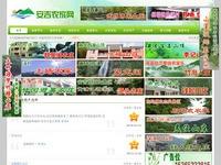 安吉农家乐,安吉农家乐旅游网,安吉农家乐价格