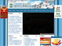 北京佑安医院图片