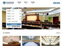 场地通-中国首家校园会议,培训,宣讲,赛事,路演活动场地租赁平台
