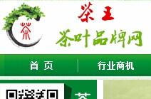 茶王茶叶品牌网