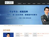 广州律师事务所