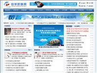 中华肝病网