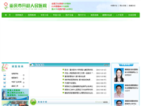 重庆开县人民医院图片