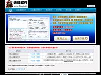 QQ群发器_QQ加好友加群_营销软件-天缘软件官网