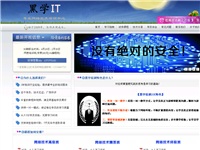 黑学IT网