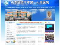 济宁第一人民医院图片