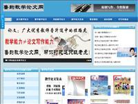 鲁韵教学论文网