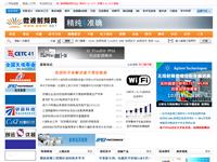 微波射频网 - 中国微波、射频、无线技术行业权威门户网站