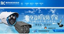 南京监控安装