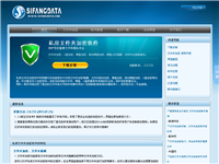 文件夹加密,文件夹加密软件,u盘加密软件