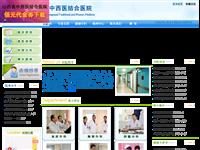 山西省中西医结合医院