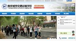 南京城市交通运输学校