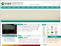 武汉同济医院图片