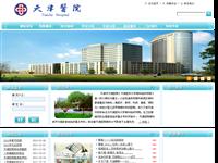 天津医院图片