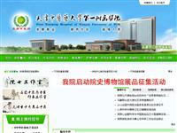 中医药大学第一附属医院图片