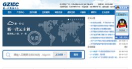 广州新一代,新一代数据中心,广州新一代机房