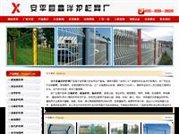 公路护栏_机场护栏_铁艺护栏-安平县鑫洋护栏网厂