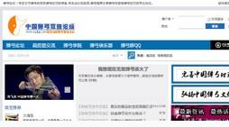 中国弹弓竞技论坛