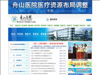 舟山医院图片