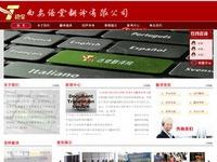 西安翻译公司